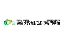 東京メディカルスポーツ専門学校
