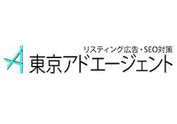 株式会社東京アドエージェント
