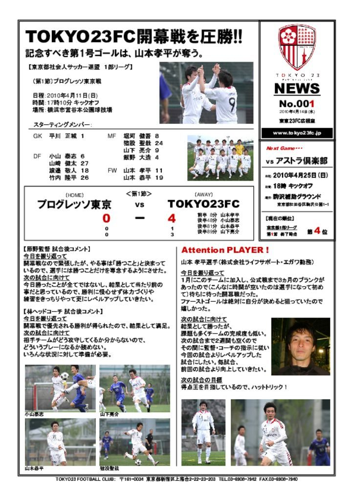 NEWS_No001のサムネイル