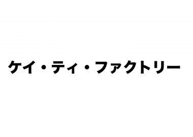 ケイ・ティ・ファクトリー株式会社