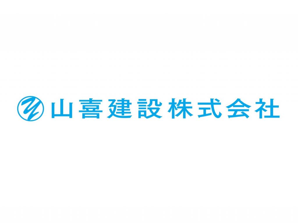 山喜建設株式会社